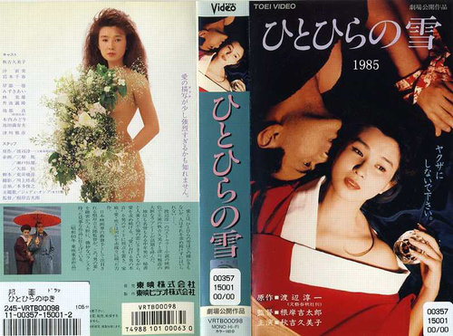 The best of Japanese Erotica – Hitohira no Yuki (1985)