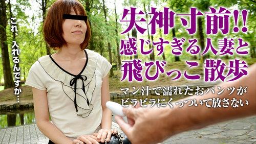Pacopacomama 081815_473 熟女の火遊び飛びっ子装着 ~街中で痙攣するおばさん~