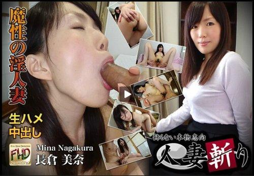 C0930 pla0077 人妻斬り 長倉 美奈 Mina Nagakur