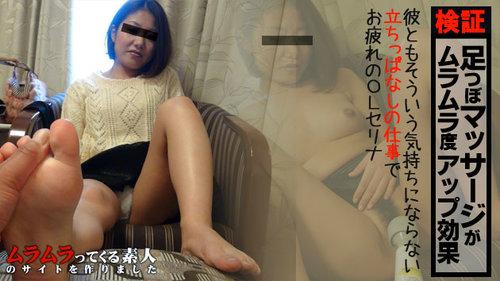 Muramura 100115_292 仕事で疲れて性欲のないOLに女性モニターの勧誘を