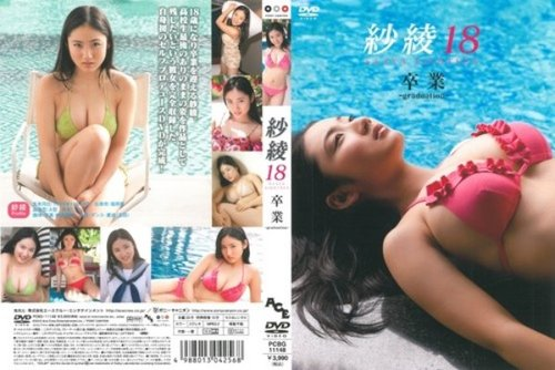 PCBG-11148 Saaya 紗綾 – 紗綾18 卒業 -graduation-