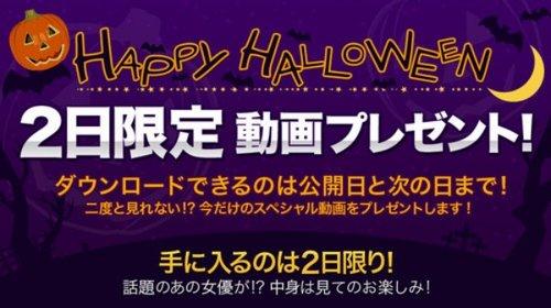 XXX-AV 22226 HAPPY HALLOWEEN 2日間限定動画プレゼント! vol.15