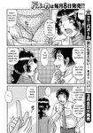 Umino Sachi - Immoral Relation