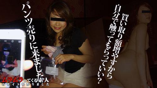 Muramura 101715_299 ムラムラってくる素人 101715_299 パンツ売りの熟女綺麗なパンツをはいてやって来た人妻に買取額をアップするからと頼みこみ目の前でパンツをぐしょぐしょに汚してもらいました みか